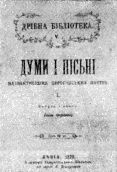 Ivan Franko - «Ballads and songs» (1879)