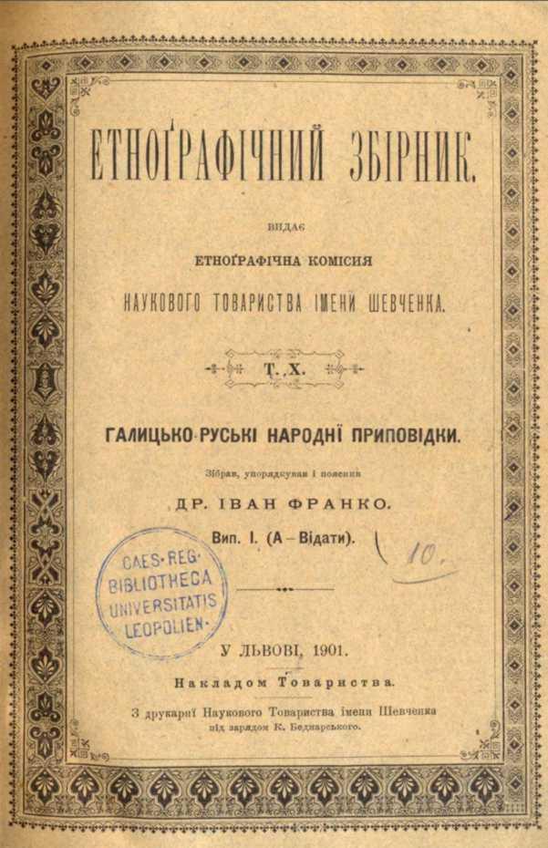 Іван Франко – «Галицько-руські народні…