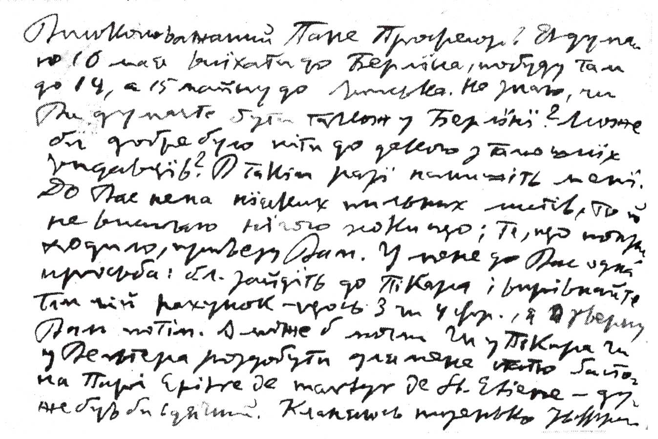 Ivan Franko - Letter to M. S.…