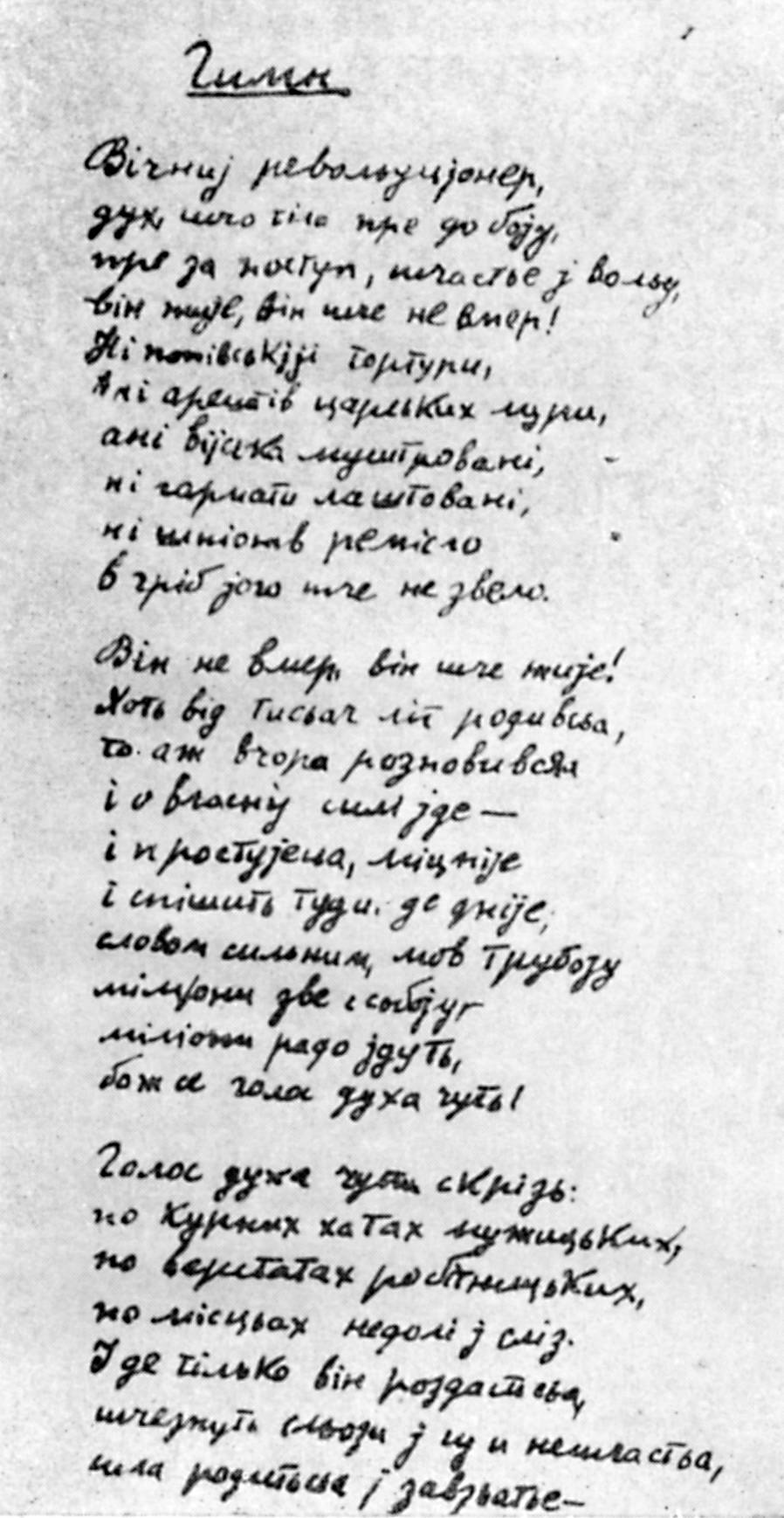 Перша сторінка автографа вірша І. Франка «Гімн» (1880 р.)