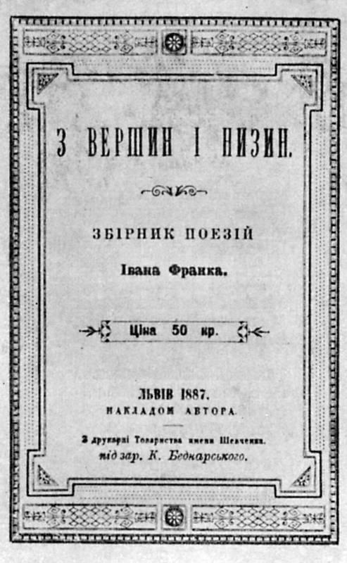 Іван Франко - «З вершин і низин»…