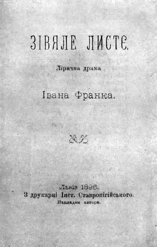 Титульна сторінка збірки поезій І. Франка «Зів'яле листя» (1896 р.)