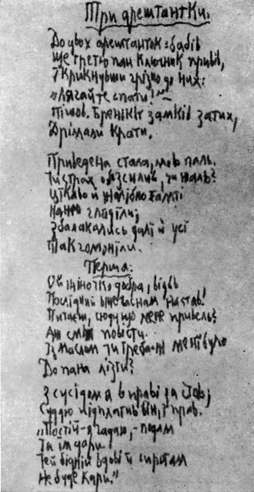 Ivan Franko - «Three arrested women»…