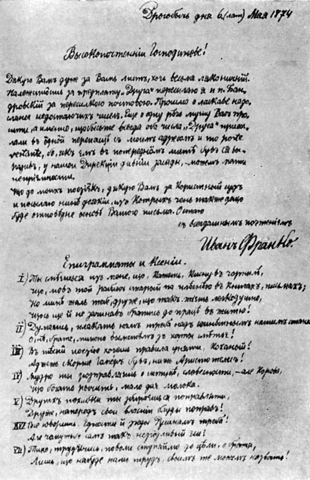 Ivan Franko - «Epigramates and…