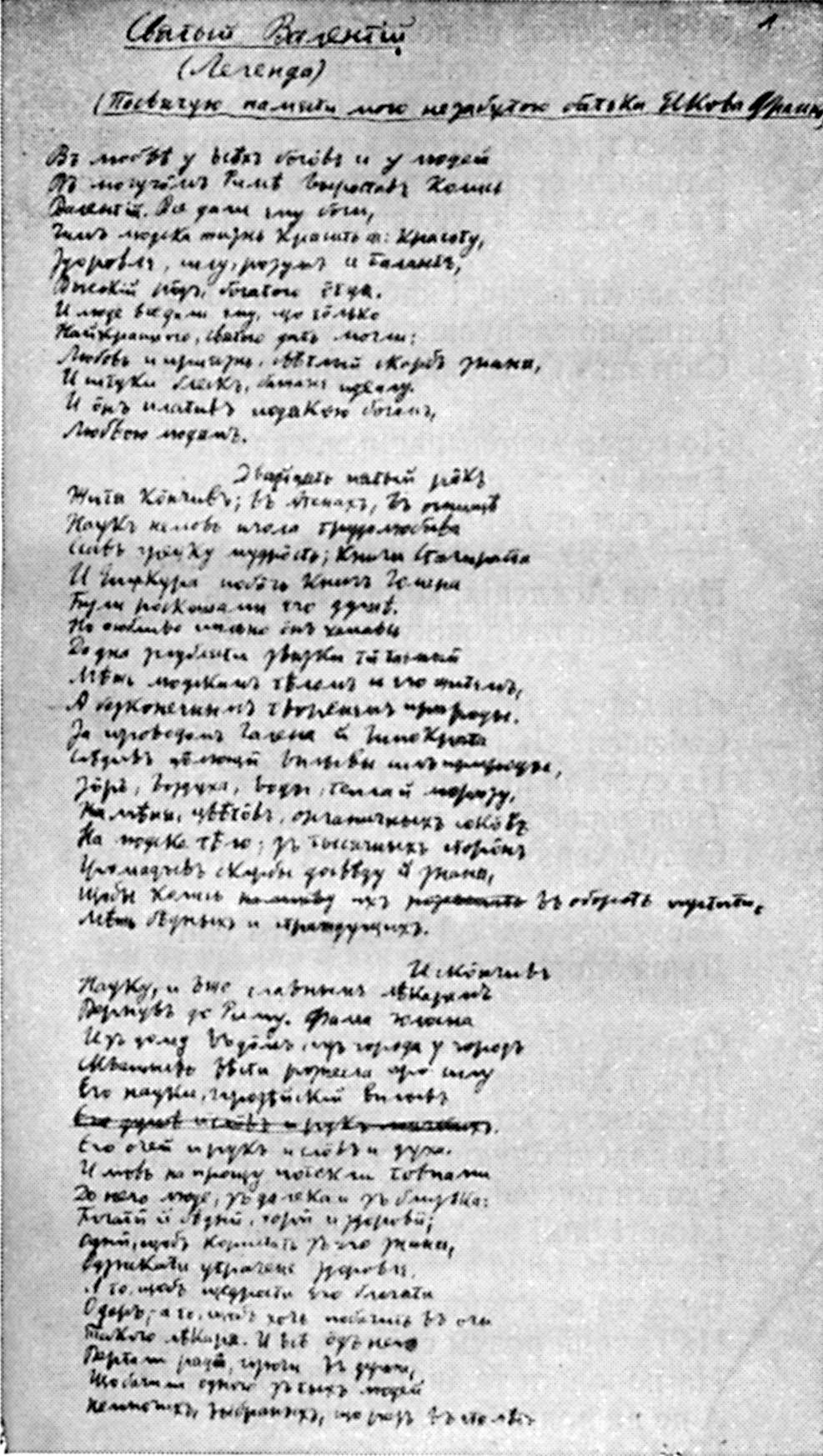Ivan Franko - «Saint Valent» (1885)