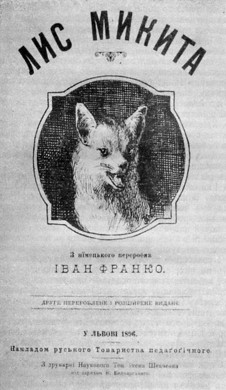 Обкладинка другого видання поеми І. Франка «Лис Микита» (1896 р.)