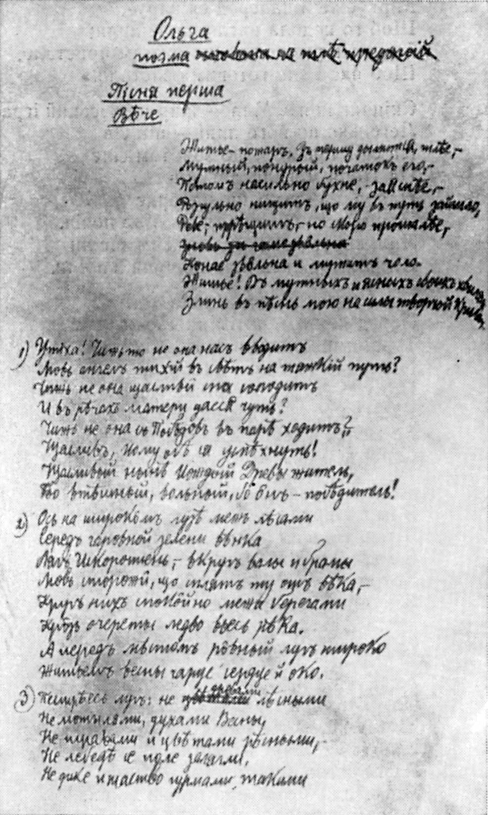 Иван Франко - «Ольга» (1875г.)