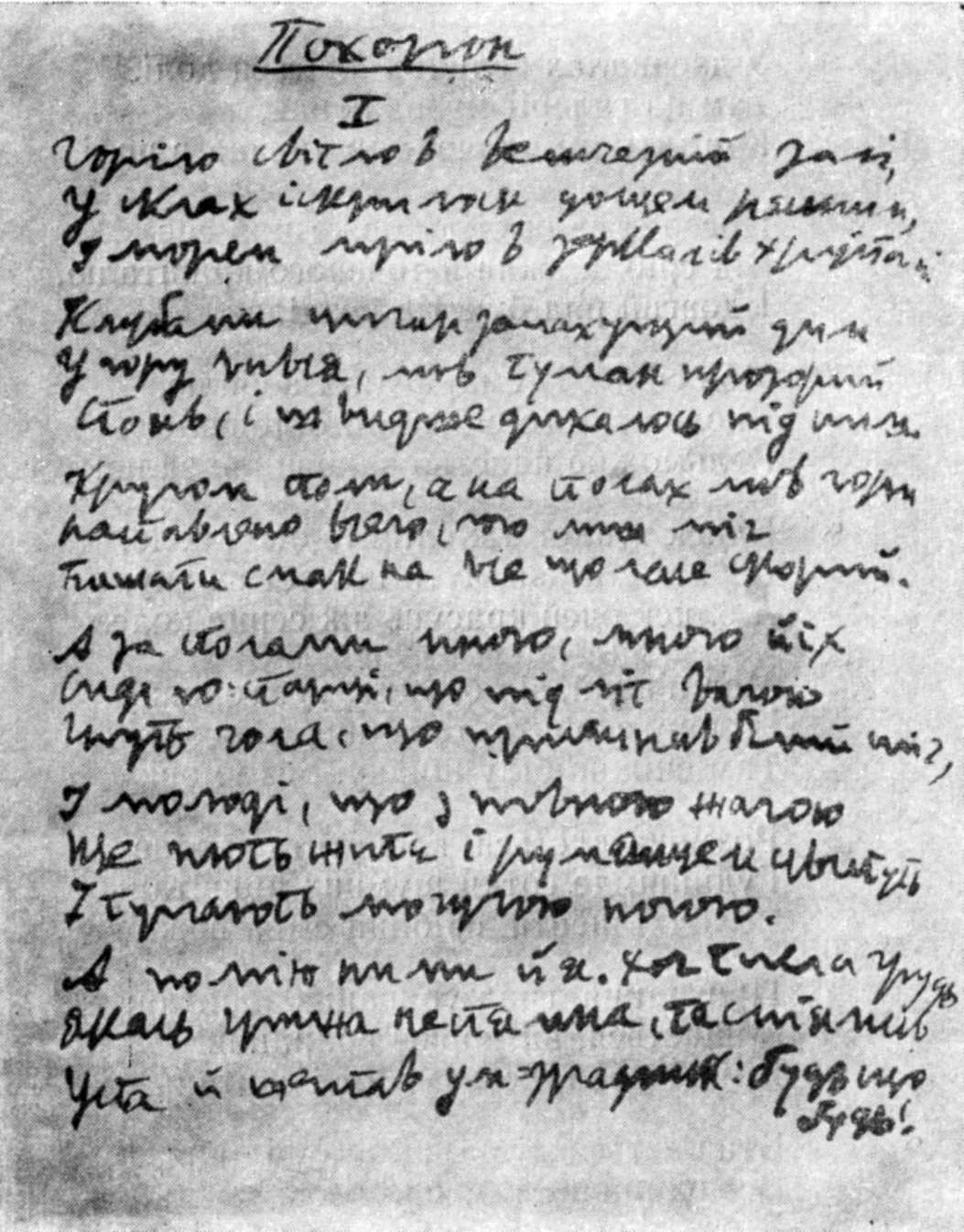 Перша сторінка автографа чорнового варіанта поеми І. Франка «Похорон» (1899 р.)