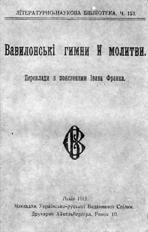 Іван Франко – «Вавілонські гімни й…