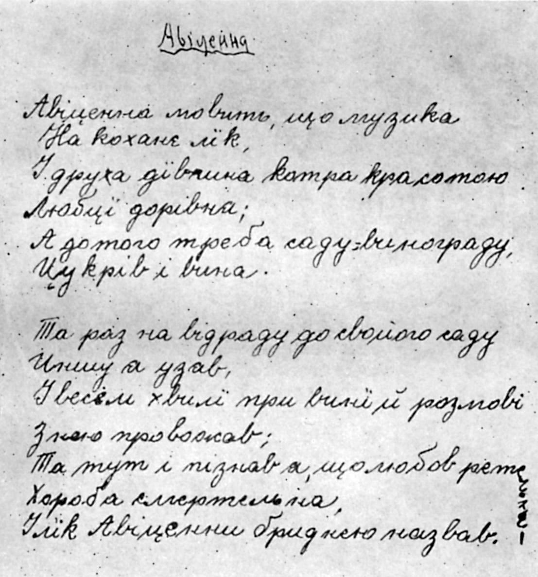 Іван Франко – «Авіценна» (1912р.)