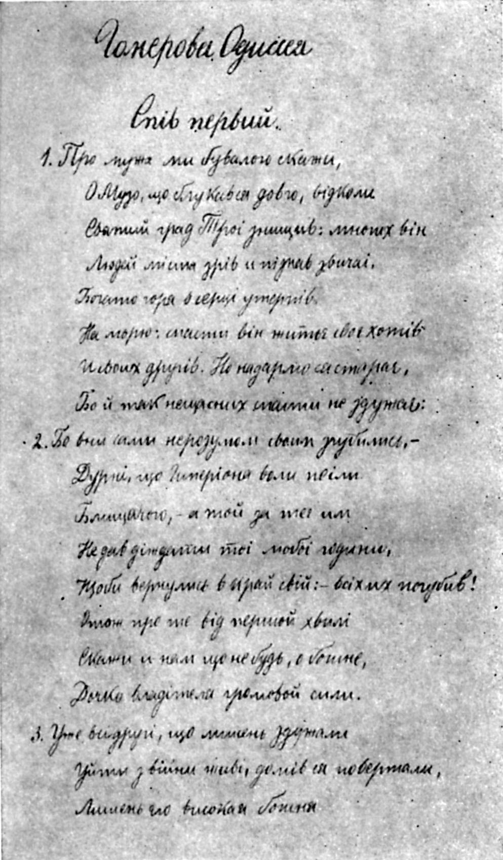 Ivan Franko - «Odyssey» (1873)