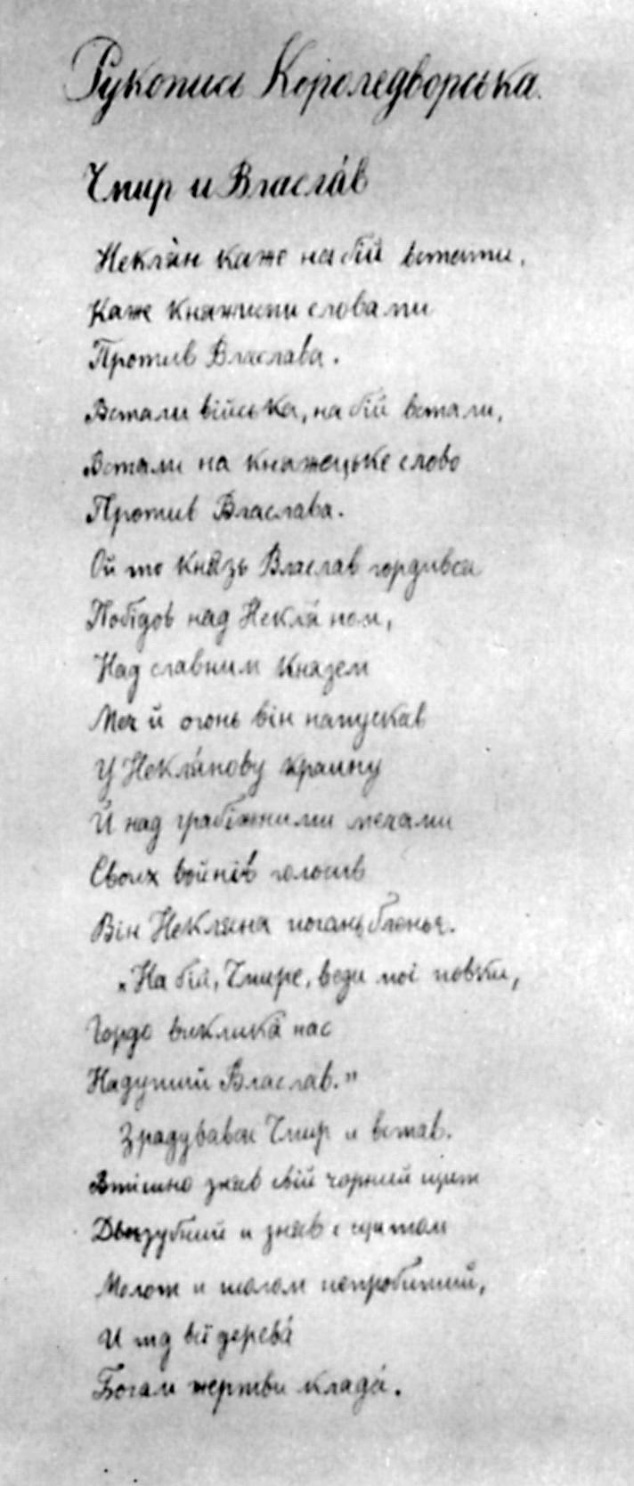 Иван Франко - «Рукопись Краледворская»…