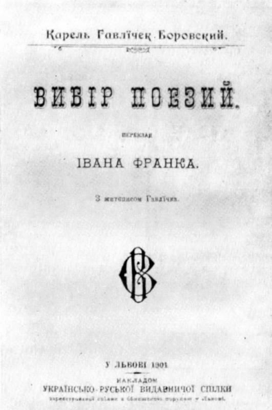 Іван Франко - Твори К.…