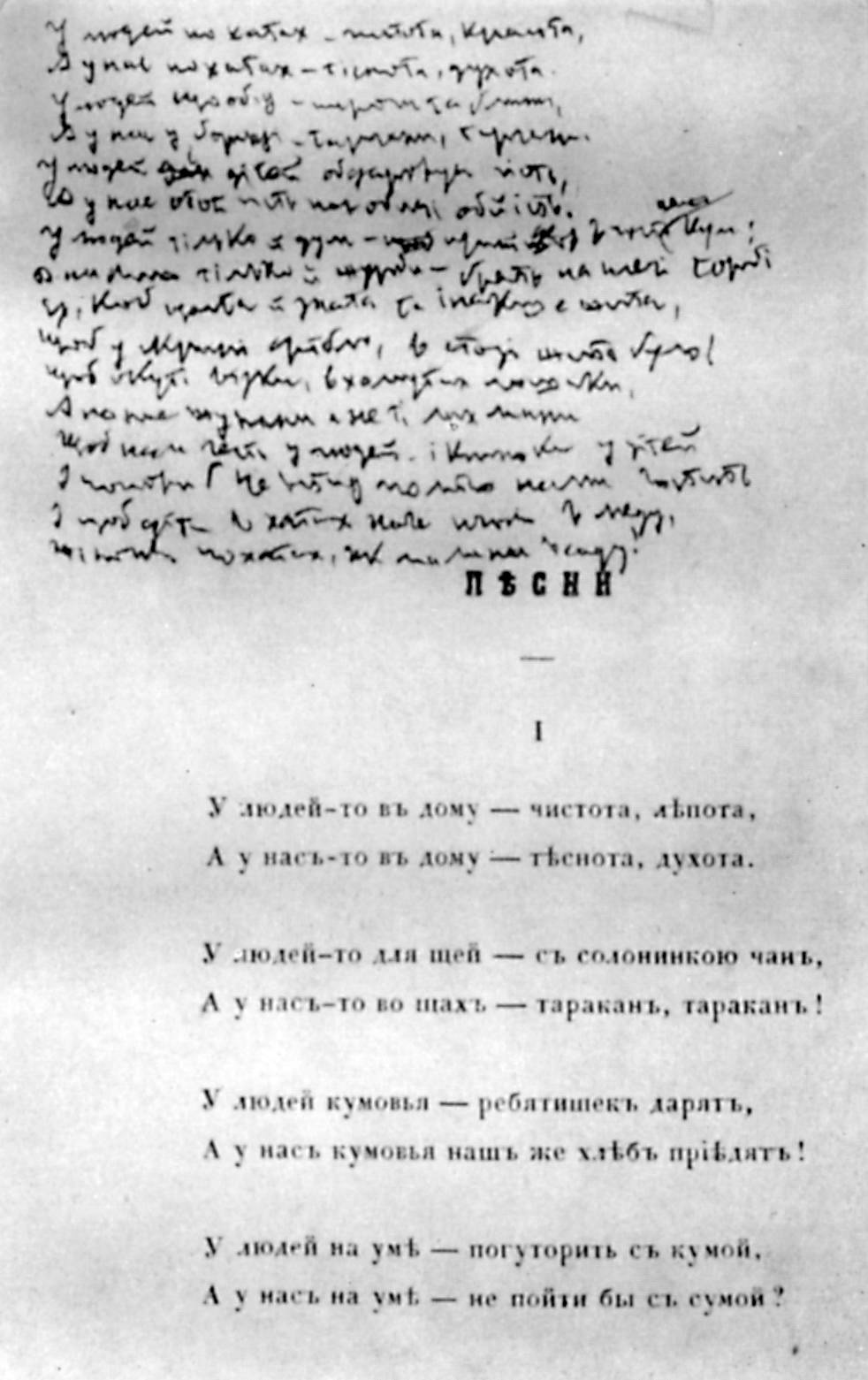Іван Франко - «У людей по хатах…»…