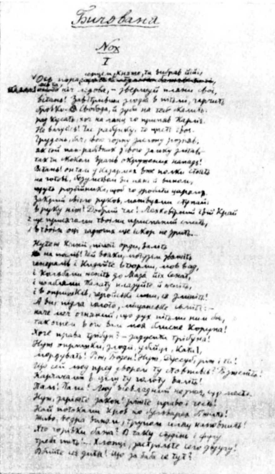 Иван Франко - «Наказания» В.Гюго…