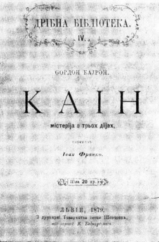 Иван Франко - «Каин» Дж.-Г. Байрона…