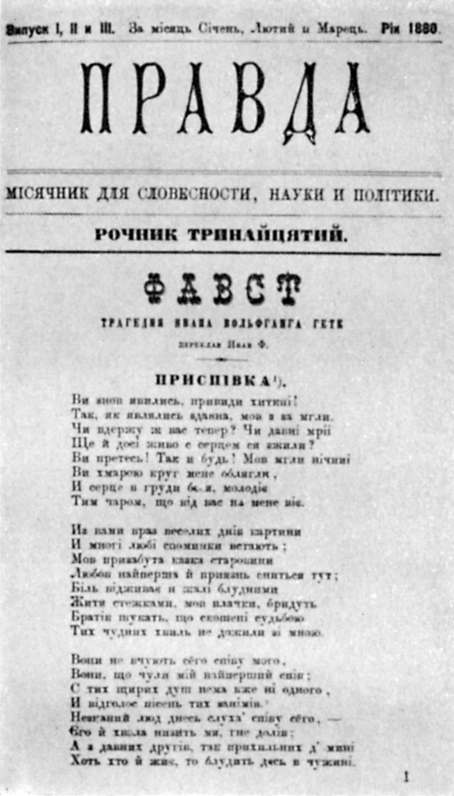 Іван Франко - «Фауст» Й.-В. Гете…
