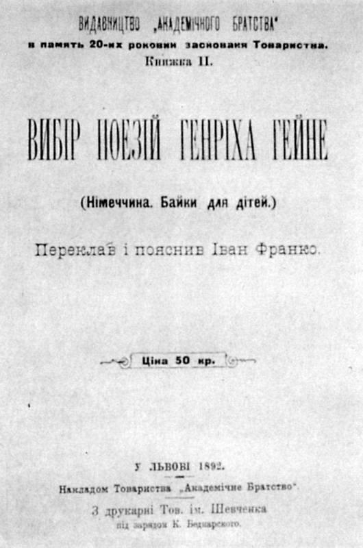Ivan Franko - Verses by H.Heine (1892)
