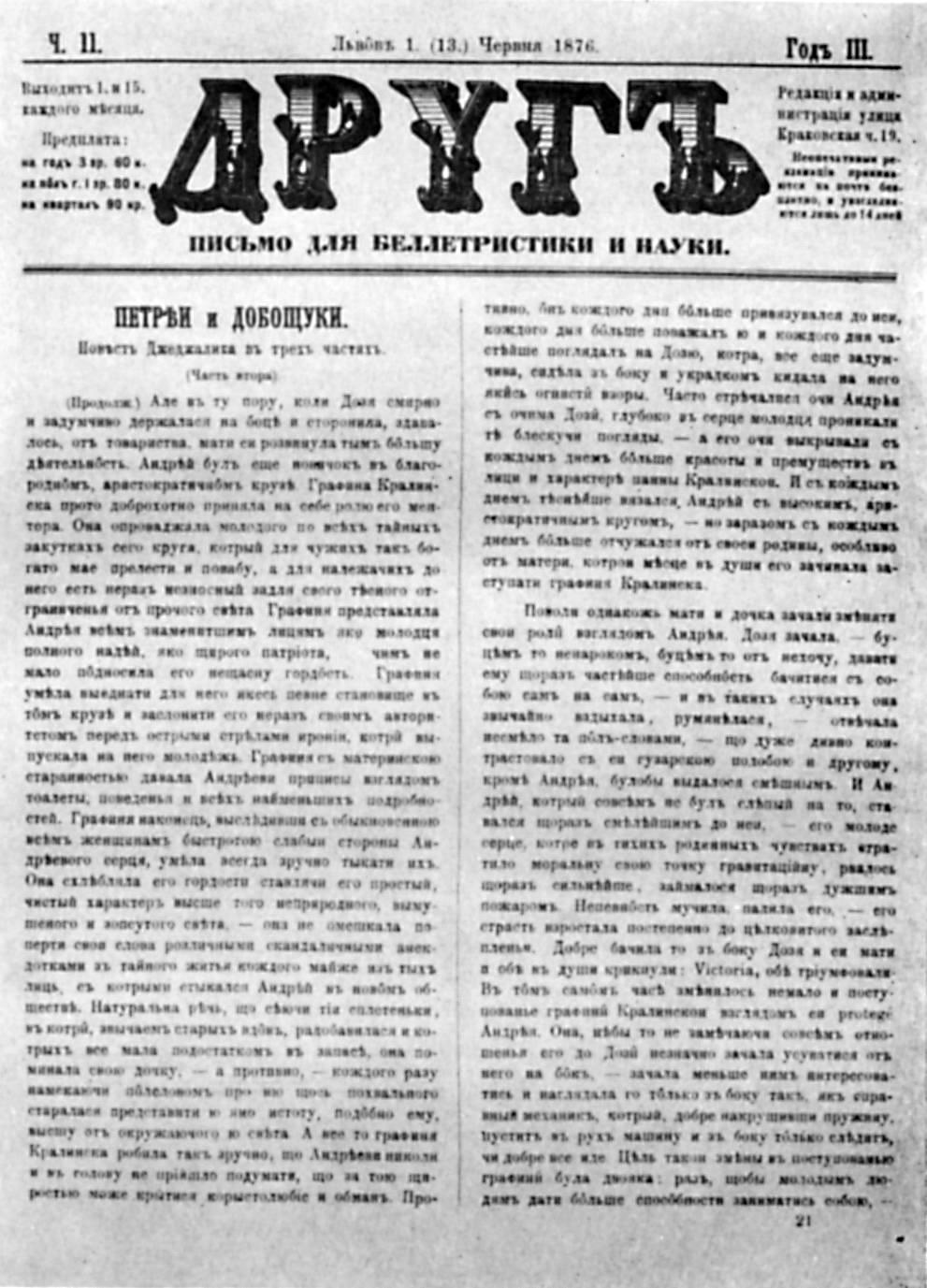 Иван Франко - «Петрии и Довбущуки»…