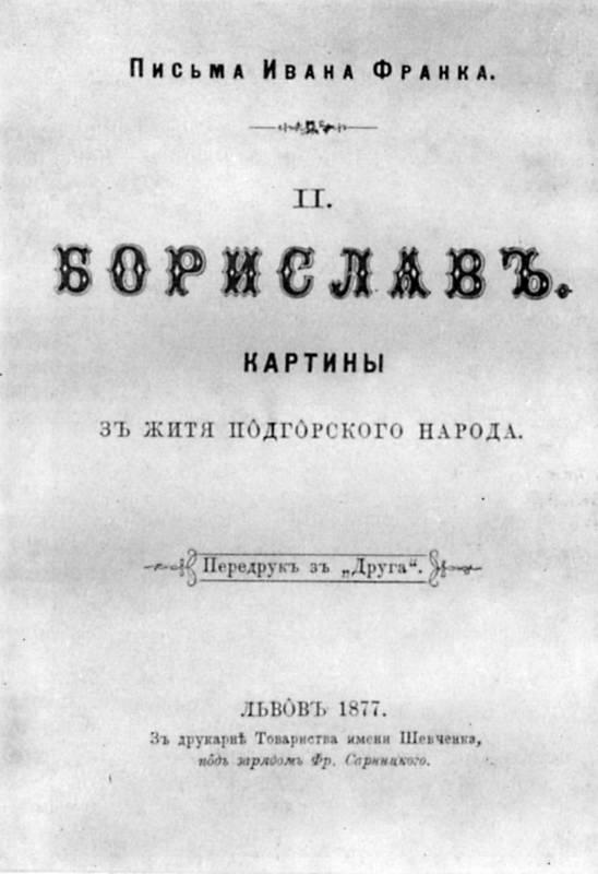 Іван Франко - «Борислав» (1877р.)