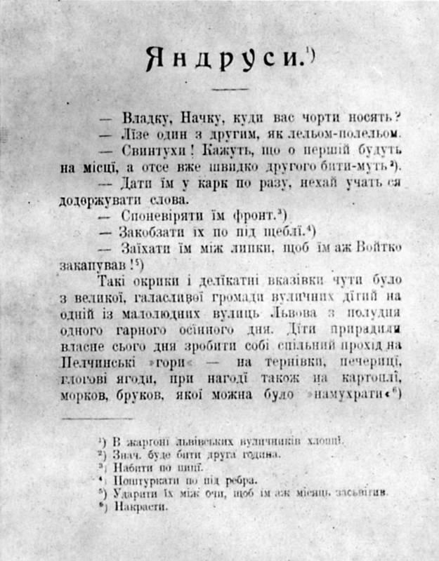 Іван Франко - «Яндруси» (1905р.)