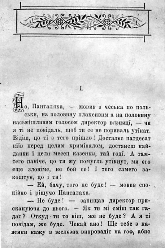 Ivan Franko - «Pantalakha» (1902)