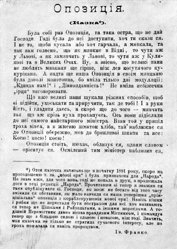 Page of I.Franko's tale «Opposition», published in the journal «Zhytje i slovo (Life and word)», 1897