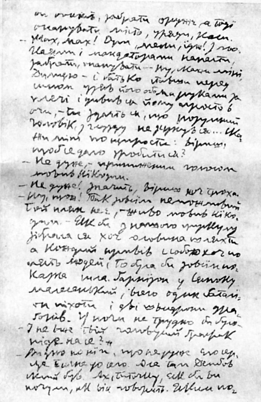 Уривок автографа повісті І. Франка «Гриць і панич» (1898 р.)