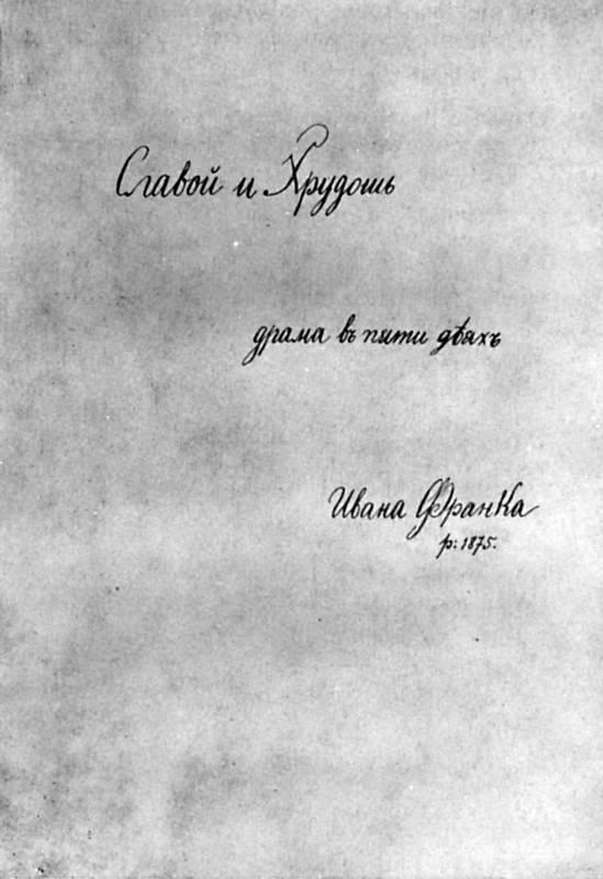 Іван Франко - «Славой і Хрудош»…