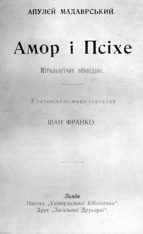 Іван Франко - «Амор і Псіхе» Апулея…