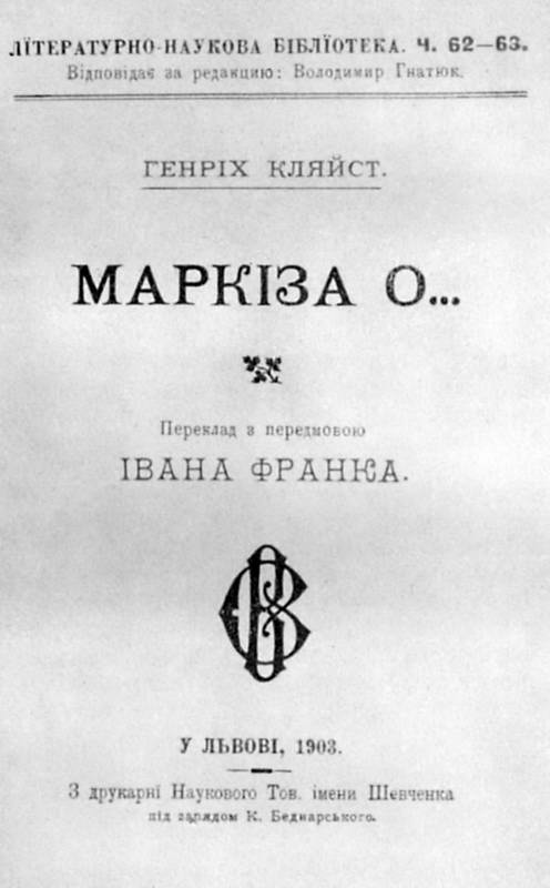 Іван Франко - «Маркіза О.» Г.Клейста…