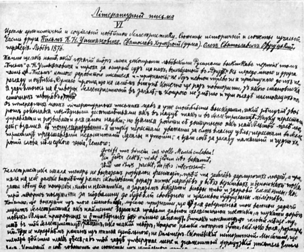 Іван Франко - «Літературні письма. 6»…