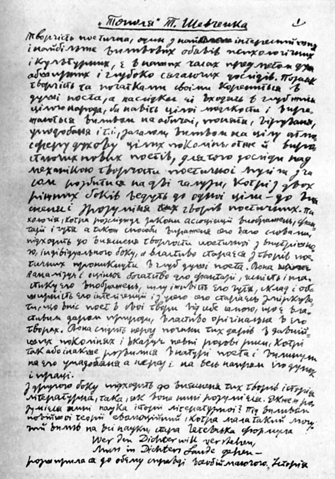 Іван Франко - «Тополя Т. Шевченка»…