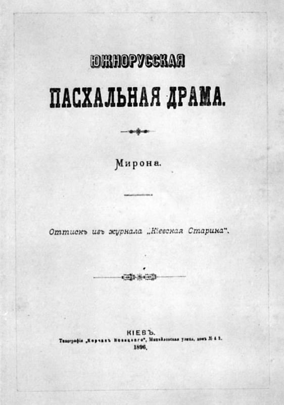 Титульна сторінка окремого відбитка статті І.Франка «Южнорусская пасхальная драма» (1896 р.)