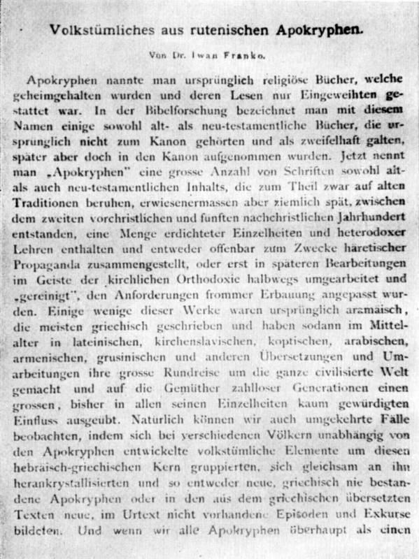 Перша сторінка статті І. Франка «Народне повір'я з українських апокрифів у німецькому журналі «Der Urquelle» (1898 р.)