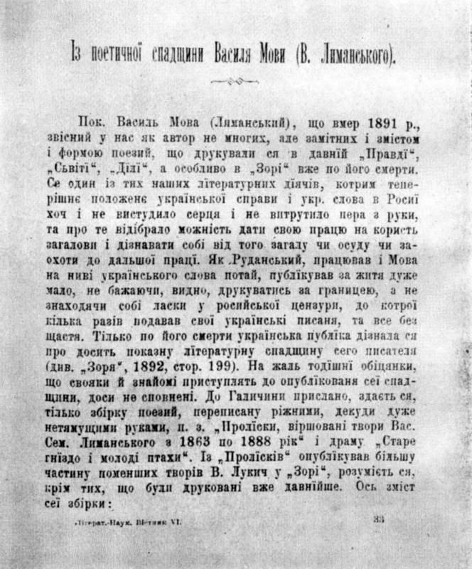 Іван Франко - «Із поетичної спадщини…