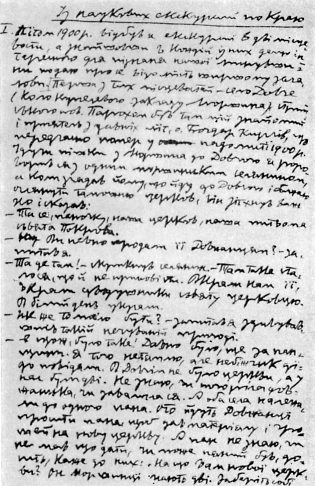 Иван Франко - «Из научных экскурсий по…