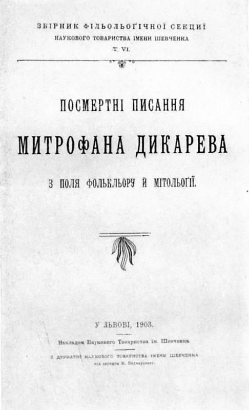 Іван Франко - «Посмертні писання…