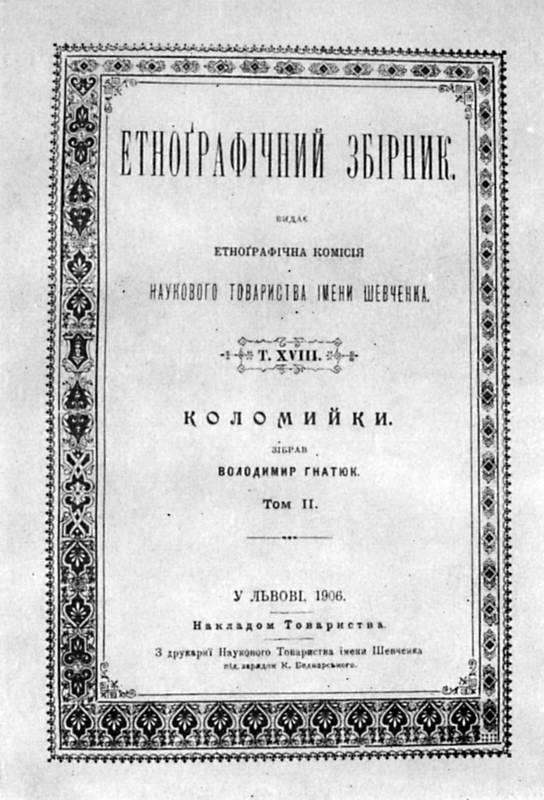 Іван Франко – «Коломийки» В.Гнатюка…