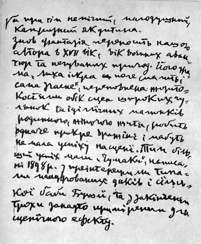 Іван Франко – «І. Карпенко-Карий»…