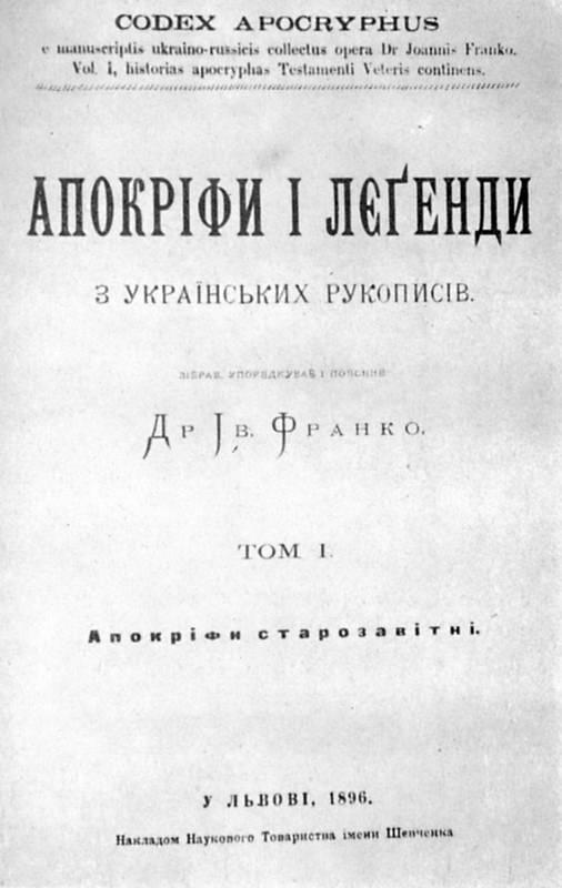 Титульна сторінка першого тому видання І. Франка «Апокрифи і легенди з українських рукописів» (1896 р.)
