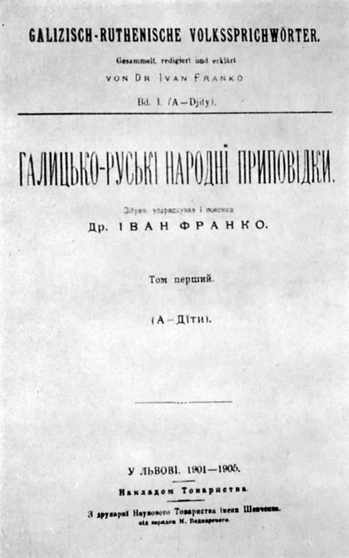 Іван Франко - «Галицько-руські народні…