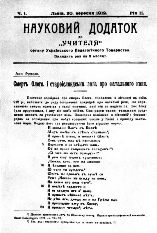 Іван Франко – «Смерть Олега і…