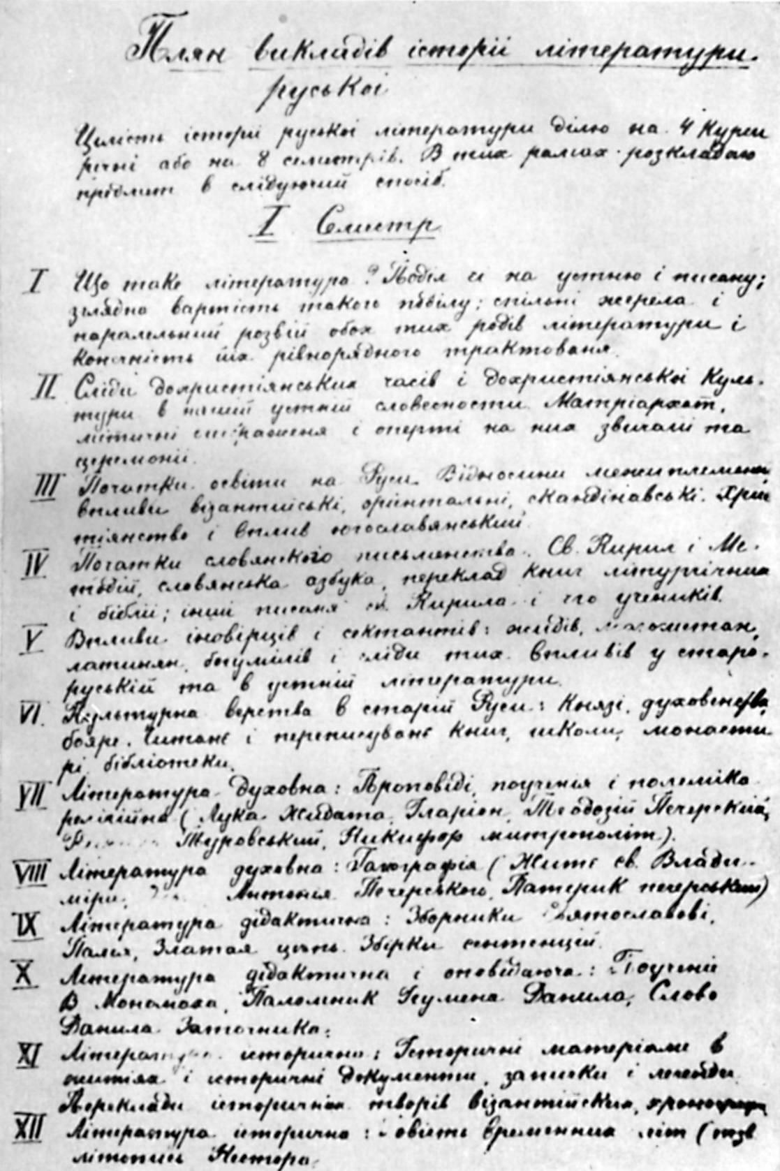 Іван Франко - «План викладів історії…