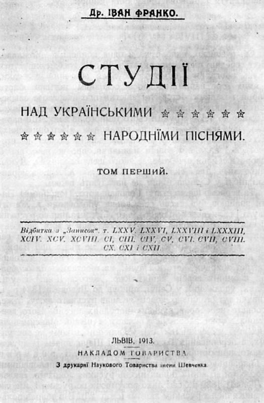 Іван Франко – «Студії над українськими…
