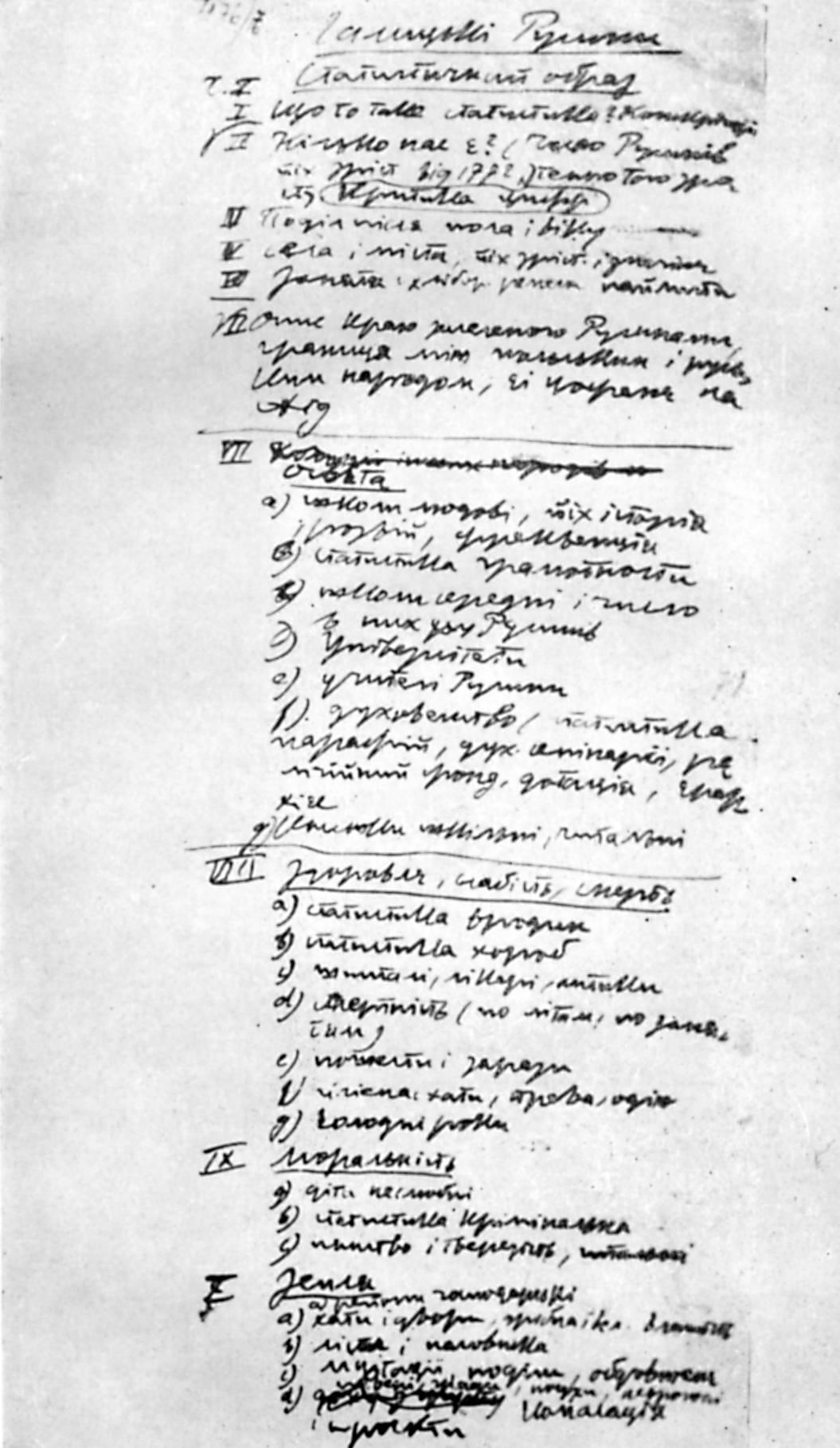 Іван Франко - «Галицькі русини»…
