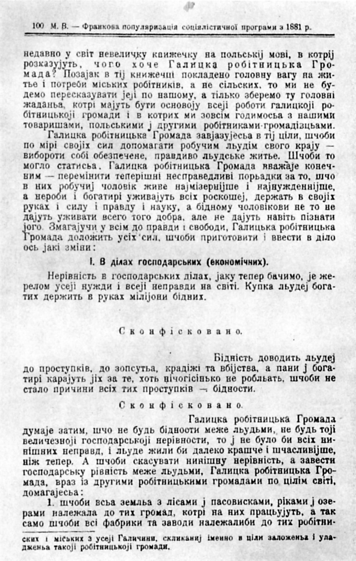 Сторінка журналу «Культура» (1924 р., № 2), де надруковано статтю І. Франка «Чого хоче Галицька робітницька громада?» з купюрами, сконфіскованими польською цензурою