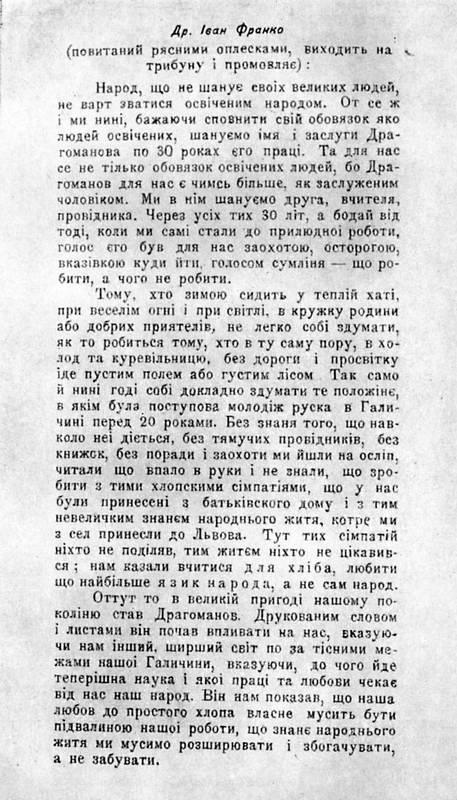 Ivan Franko - Speech on the…