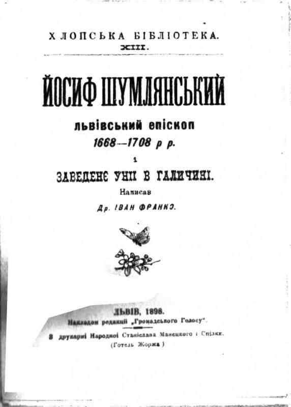 Титульная страница работы И. Франко «Иосиф Шумлянский, львовский епископ 1668 – 1708 г. и введение унии в Галичине» (1898 г.)