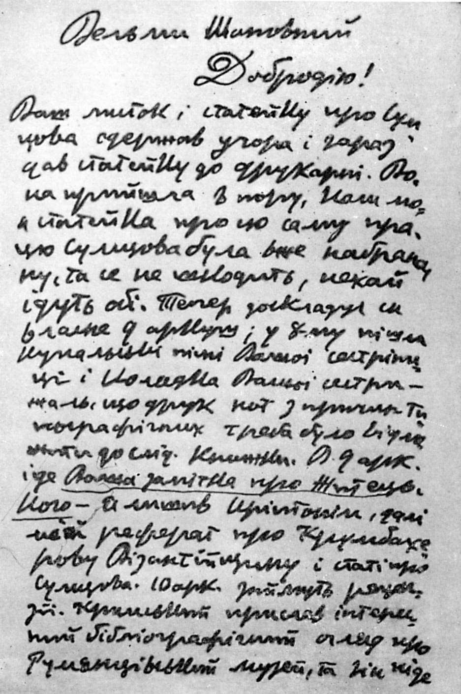 Ivan Franko - Letter to M.P.Dragomanov…
